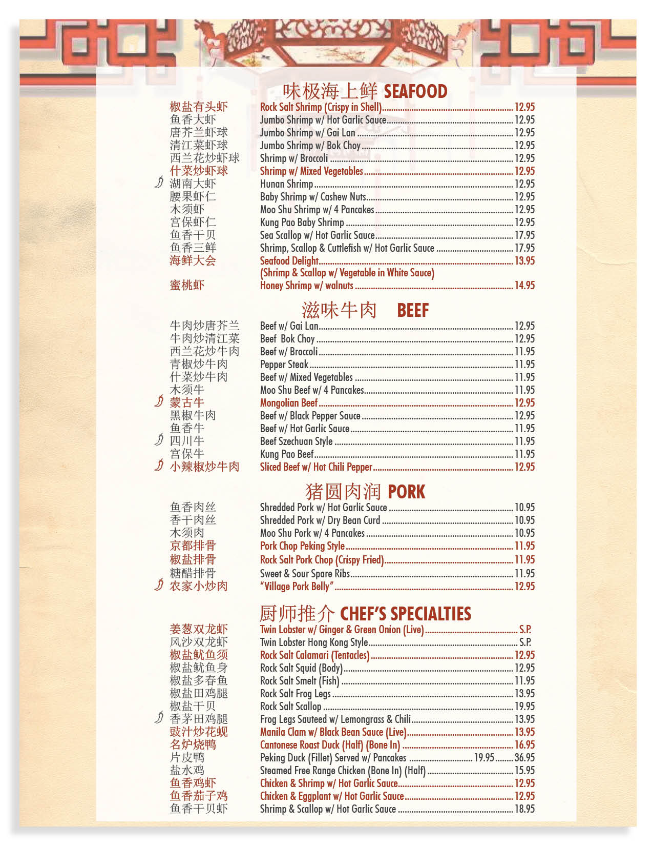 Seafood_Beef_Pork_Chep_Specialties